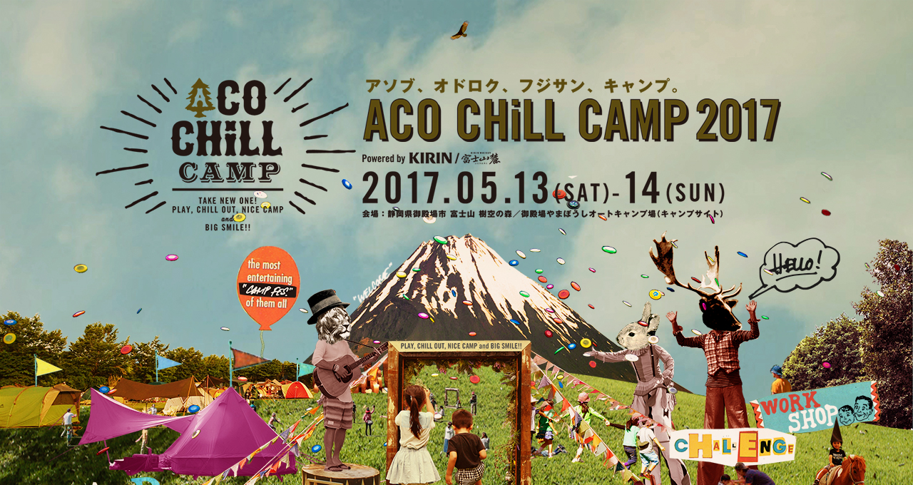 New Acoustic Camp 2017 | ニューアコ2017